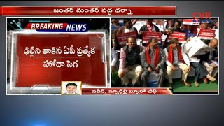 Hi Tension At Parliament | Demand of Special Status To Andhra Pradesh | CVR News - CVRNEWSOFFICIAL