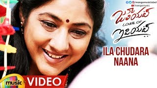 Juliet Lover of Idiot Movie Songs | Ila Chudara Naana Full Video Song 4K | Nivetha Thomas - MANGOMUSIC
