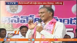 Harish Rao Speech at Wardannapet Praja Sshirvada Sabha | Campaign For Aroori Ramesh | iNews - INEWS
