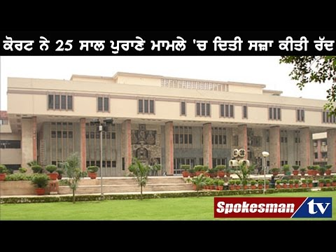 """<h1 class=""""watch-title-container""""><span id=""""eow-title"""" class=""""watch-title"""" title=""""Delhi High Court suspends life imprisonment in 25 year old case"""" dir=""""ltr""""><br id=""""eow-title"""" class=""""watch-title"""" title=""""Delhi High Court suspends life imprisonment in 25 year old case"""" /></span><strong></strong></h1>"""