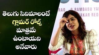 ఈ సినిమాలో నా క్యారెక్టర్ చాలా బోల్డ్ గా ఉంటుంది : రాశి | Nandita Swetha | Raasi - IGTELUGU