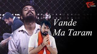VANDE MA TARAM | Latest Telugu Short Film 2019 | By Ravindranath Tagore | TeluguOne - TELUGUONE