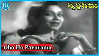 Oho Ho Pavurama Song || Swarga Seema Movie Songs || Chittor V. Nagaiah Songs - IDREAMMOVIES