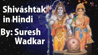 Shivashtak in Hindi By Suresh Wadkar [Full Video Song I Main Teri Sharan Mein Hoon - TSERIESBHAKTI