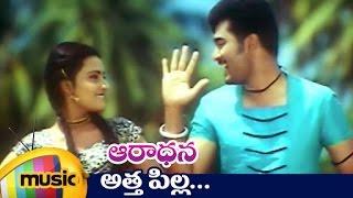 Aradhana Movie Video Songs | Athapilla Full Video Song | Prasanna | Shruti Raj | Mango Music - MANGOMUSIC