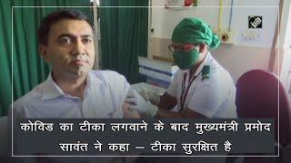 video : CM Pramod Sawant ने लगवाई Covishield Vaccine की पहली डोज