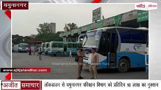 video : Lockdown से Yamunanagar Transport Department को प्रतिदिन 10 लाख का Loss