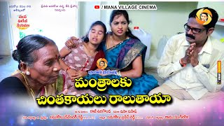 వైద్యో నారాయణహరి | Vaidyo Narayana Hari Award Winning Telugu Short Film | Mana Village Cinema - YOUTUBE