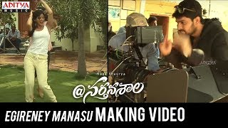 Egireney Manasu Making || @Nartanasala Songs || Naga Shaurya, Kashmira, Yamini - ADITYAMUSIC