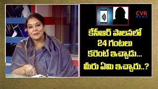 కేసీఆర్ పాలనలో 24 గంటలు కరెంట్ ఇచ్చాడు.. మీరు ఏమి ఇచ్చారు..? | Caller Question to Renuka Chowdhury - CVRNEWSOFFICIAL