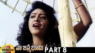 Naa Janma Bhoomi Telugu Full Movie HD | Vishnuvardhan | Saroja Devi | Sangeeta |Part 8 |Mango Videos - MANGOVIDEOS