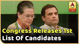 Rajasthan election: Congress releases 1st list of 152 candidates - ABPNEWSTV