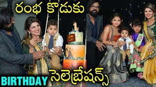 Actress Rambha Son Shivin's 1st Birthday Celebrations | Rambha Family | Tollywood Updates - RAJSHRITELUGU