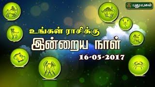 Rasi Palan 16-05-2017 – PuthuYugam TV Show