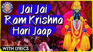 Jai Jai Ram Krishna Hari Song | Varkari Sampradyacha Bheej Mantra | Vitthal Maha Mantra | Bhajan - RAJSHRISOUL