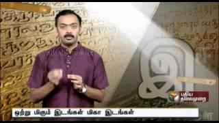 Mozhi Arivom 22-11-2014 Puthiya Thalaimurai Tv Show