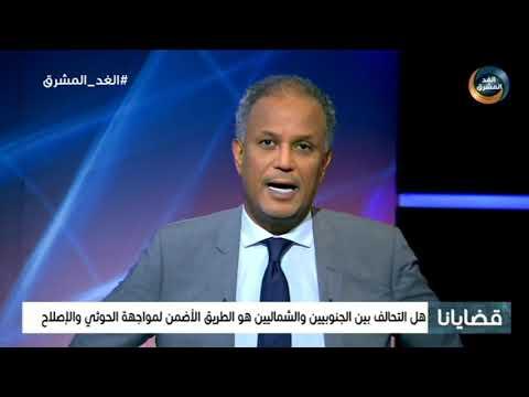 قضايانا    تحالف القوى السياسية باليمن .. الحلقة الكاملة (8 يوليو)