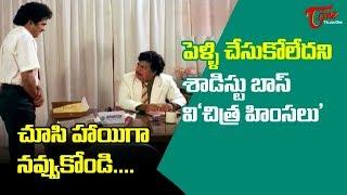 పెళ్లి చేసుకోలేదని శాడిస్టు బాస్ విచిత్ర హింసలు | Telugu Comedy Videos | TeluguOne - TELUGUONE