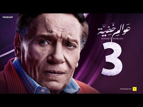 Awalem Khafeya Series - Ep 03  | عادل إمام - HD مسلسل عوالم خفية - الحلقة 3 الثالثة - عربي تيوب