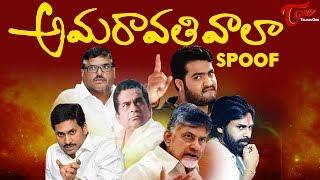 Amaravathiwala Spoof   అమరావతివాలా   AP 3 Capitals   TeluguOne - TELUGUONE