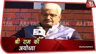 अयोध्या की भूमि से लेकर मंदिर-मस्जिद विवाद और श्री राम के जीवन मूल्यों पर विमर्श | #SahityaAajTak18 - AAJTAKTV