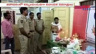 Ganesh Chaturthi celebration in Police Station | Secundrabad | CVR News - CVRNEWSOFFICIAL