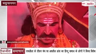 video : Yamunanagar - रामलीला के दौरान Stage पर अश्लील डांस का Hindu Society ने किया Protest