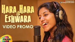 Madhu Priya Shivaratri Special Song | Hara Hara Eshwara Song Promo | Maha Shivaratri 2020 Song - MANGOMUSIC