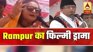 Watch report on Rampur's filmy fight between Azam Khan and Jaya Prada - ABPNEWSTV