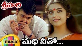 Madhi Neetho Telugu Song | Srihari Telugu Movie Video Songs | Mohanlal | Meena | Mango Music - MANGOMUSIC