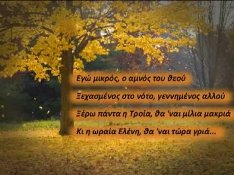 Ksylina Spathia-O vasilias tis skonis (with lyrics)