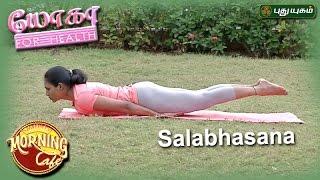 Salabhasana | யோகா For Health | Morning Cafe 20-04-2017  PuthuYugam TV Show