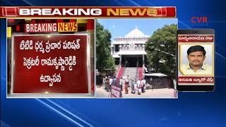 CVR Effect : TTD Dharma Parishad Secretary Ramakrishna Reddy removed | CVR News - CVRNEWSOFFICIAL