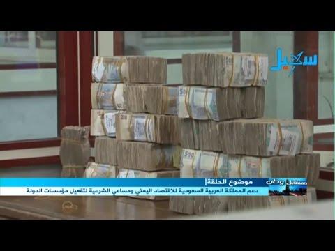 مستقبل وطن | دعم المملكة العربية السعودية للاقتصاد اليمني ومساعي الشرعية لتفعيل مؤسسات الدولة