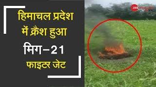 MiG-21 aircraft crashes in Himachal Pradesh's Kangra   हिमाचल में क्रैश हुआ एयरफोर्स का विमान - ZEENEWS
