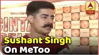 MeToo: We are taking strict action, says CINTAA secretary Sushant Singh - ABPNEWSTV