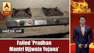 Ghanti Bajao: Failed 'Pradhan Mantri Ujjwala Yojana' forces family to cook on wood in Jhar - ABPNEWSTV