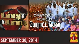 "Ullathu Ullapadi 30-09-2014 ""Protests Continue In Tamil Nadu"" – Thanthi Tv Show"