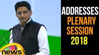 Deepender Singh Hooda Speech at the Congress Plenary Session 2018 | Mango News - MANGONEWS