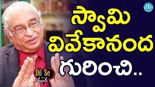 Dr KS Ratnakar About Swami Vivekananda || Dil Se With Anjali - IDREAMMOVIES
