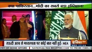 Will PM Modi Avenge Pulwama Martrys By Hugging Pakistan's Friend Saudi Prince Salman ? Surjewala - INDIATV