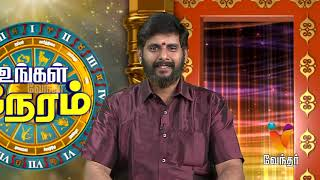 Jodhida Neeram – Vendhar TV Show