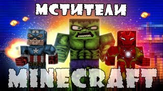 Minecraft ����: �������� �������!