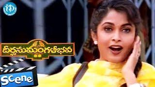 Deerga Sumangali Bhava Movie Scenes - Ramya Krishna Gets Marriage Proposal || Rajashekar - IDREAMMOVIES