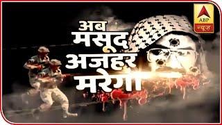 Pulwama Attack: Masood Azhar, India will take the revenge - ABPNEWSTV