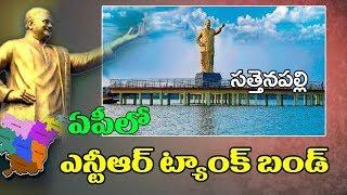 జోహార్ ఎన్టీఆర్ :AP CM Chandrababu Naidu Speech LIVE | Unveils NTR Statue in Sattenapalle | CVR News - CVRNEWSOFFICIAL