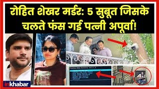 Rohit Shekhar's wife Apoorva arrested for his murder रोहित शेखर हत्या मामला, पत्नी अपूर्वा गिरफ्तार - ITVNEWSINDIA