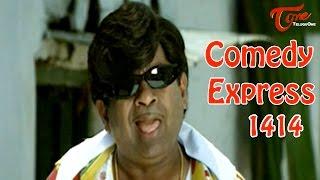 Comedy Express 1414 || Back to Back || Telugu Comedy Scenes - TELUGUONE