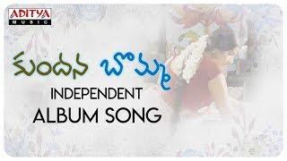 Kundana Bomma Independent Album Song | Srikanth Siripuram | MLR Raajaa - ADITYAMUSIC