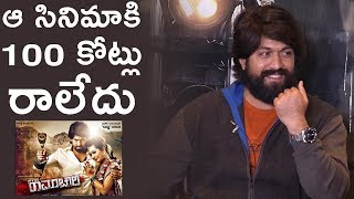 Rocking Star Yash About His Movie Collections | Yash Down to Earth Nature | TFPC - TFPC